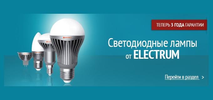 Новые LED лампы